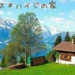 スイスに行くなら、アルプスの麓でハイジに出会う旅