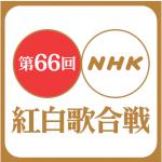 第66回NHK紅白歌合戦の観覧申込スタート!司会者は誰か?