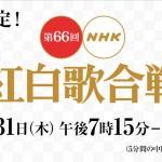 NHK紅白歌合戦の司会は綾瀬&V6井ノ原で決定!出場者予想