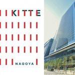 KITTE名古屋6月17日オープン!東海エリア初のレストランも